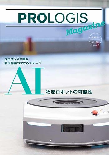 プロロジスマガジン2017_AI(イメージ)