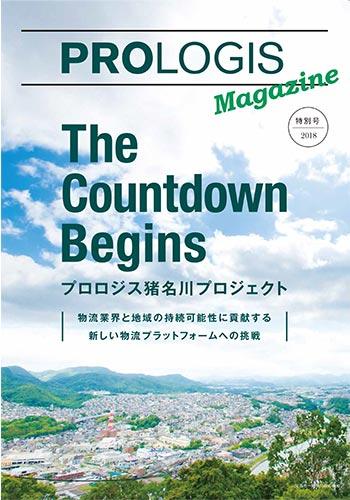 プロロジスマガジン2018_猪名川(イメージ)