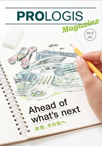 プロロジスマガジン2018 Vol.3「Ahead of what's next」(イメージ)