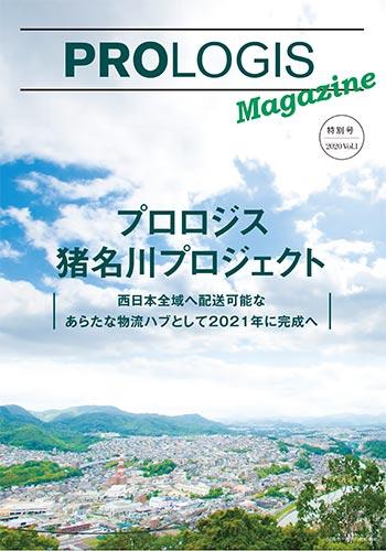 プロロジスマガジン2020_v1「プロロジス猪名川プロジェクト」(イメージ)