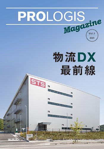 プロロジスマガジン2021_v1「物流DX最前線」(イメージ)